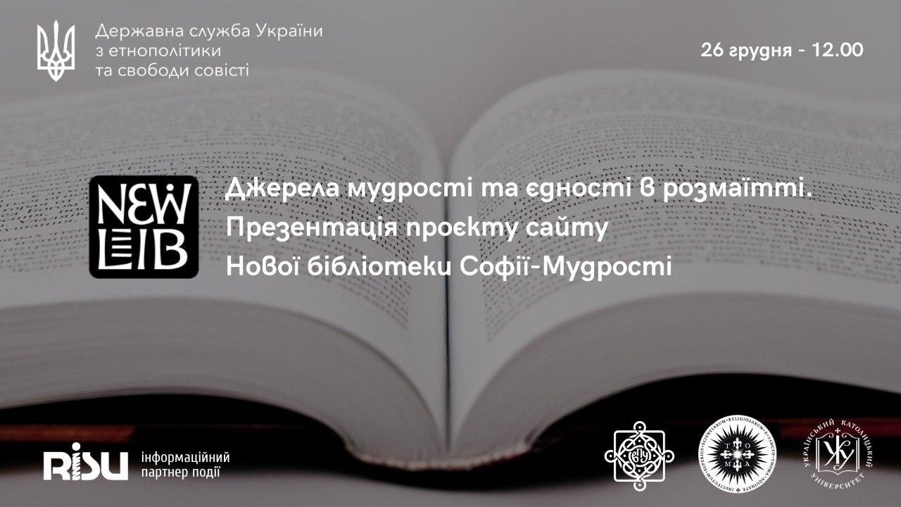 """Другий міжконфесійний семінар """"Джерела мудрості та єдності в розмаїтті"""""""