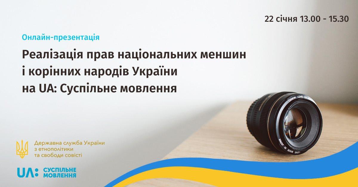 """Онлайн-презентація """"Реалізація прав національних меншин і корінних народів України на UA: Суспільне мовлення"""""""