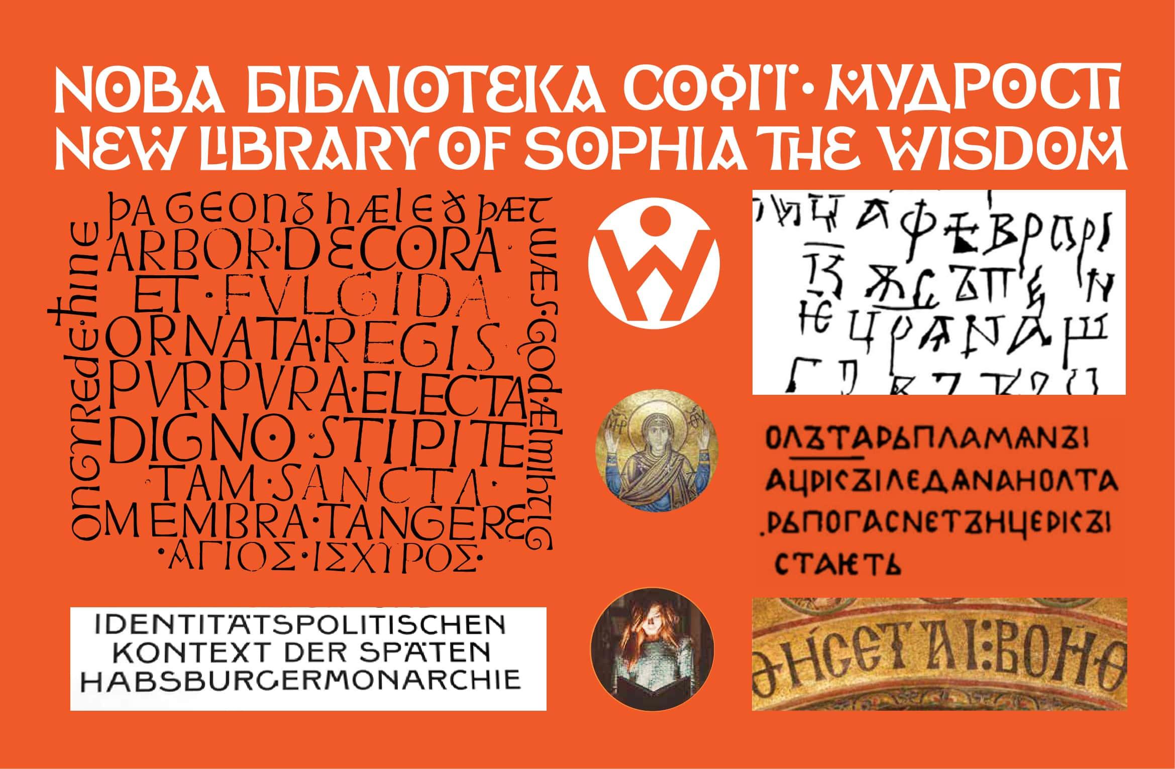 Запрошуємо на сайт Нової бібліотеки Софії NewLib.org.ua