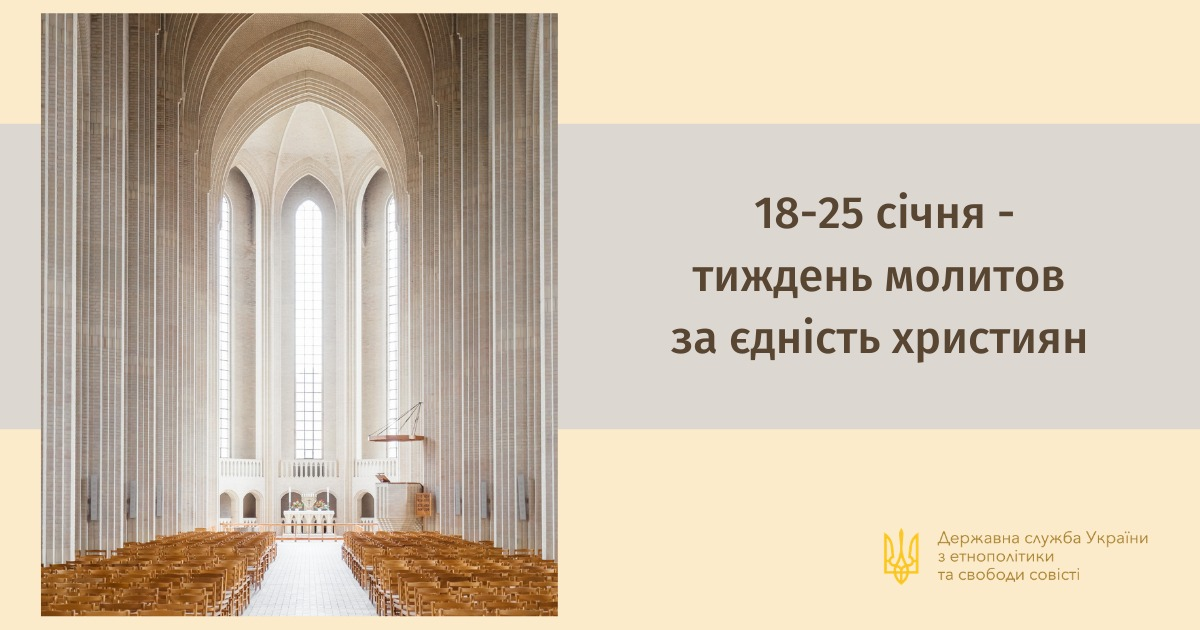 Тиждень молитви за єдність християн: традиція світу та України