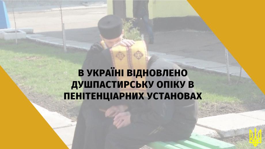 В Україні відновлено можливість здійснення душпастирської опіки в пенітенціарних установах