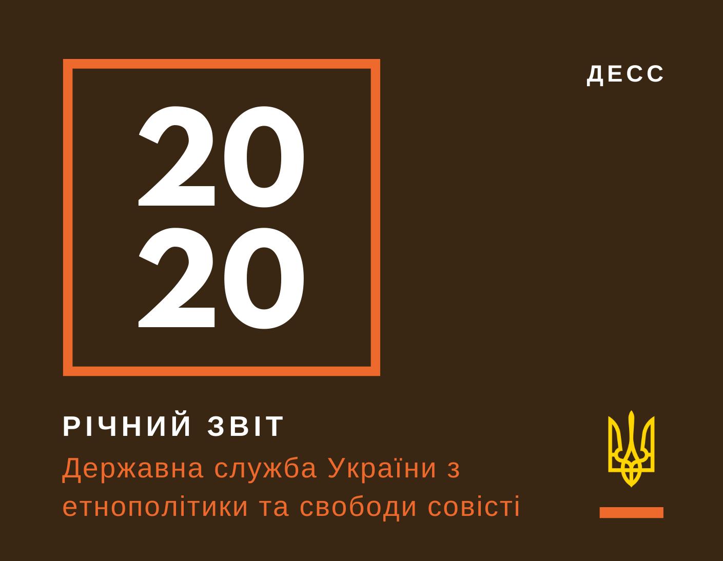 Публічний звіт Голови ДЕСС Олени Богдан за 2020 рік: 24 лютого о 15:00 в інформаційному агентстві «Укрінформ»