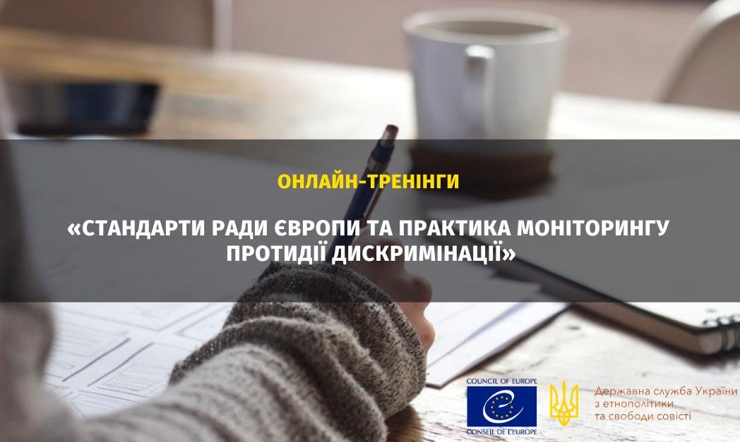 ДЕСС працює над посиленням співпраці України з інституціями Ради Європи