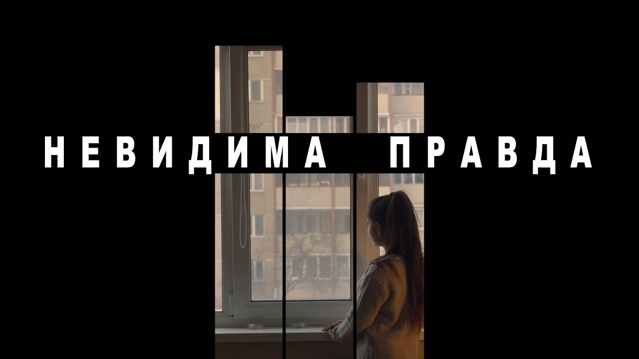«Невидима правда»: фільм і дискусія про ромську молодь в Україні