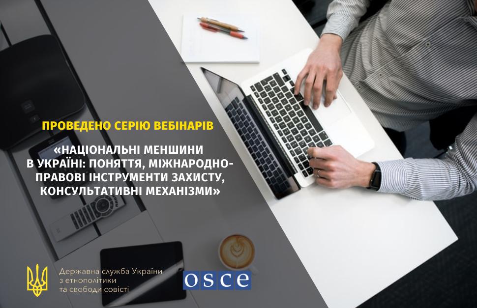 Проведено серію вебінарів для органів виконавчої влади у співпраці з ВКНМ ОБСЄ