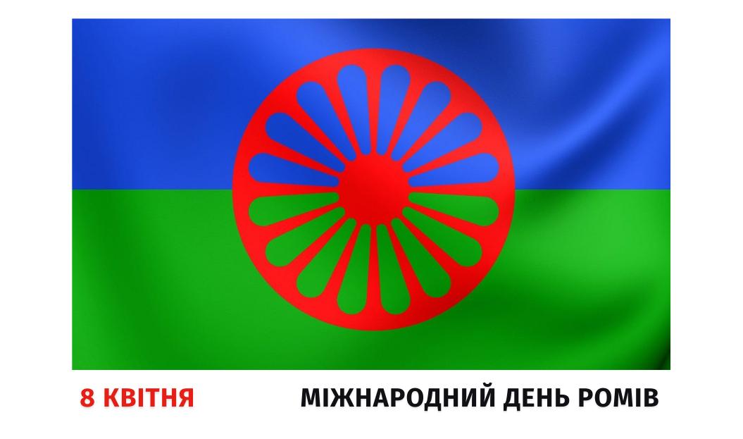 Щороку 8 квітня у світі відзначають Міжнародний день ромів