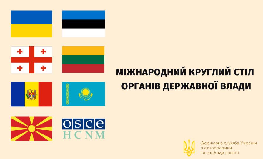 Міжнародний круглий стіл органів державної влади