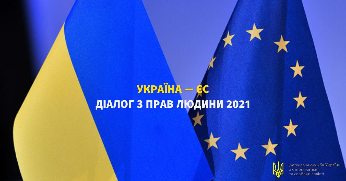 Сьоме засідання Діалогу з прав людини між Україною та ЄС