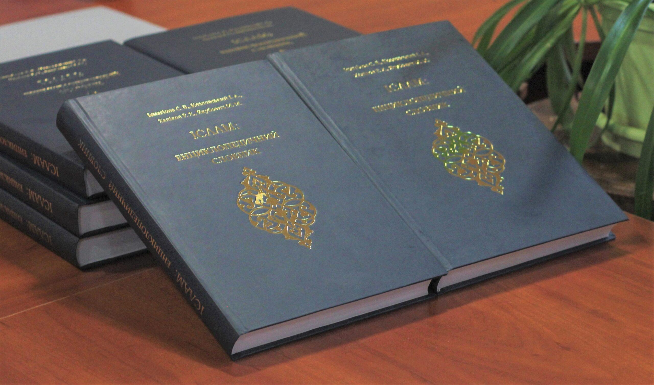 В Україні вперше вийшов друком словник понять ісламу українською мовою – «Іслам: енциклопедичний словник»
