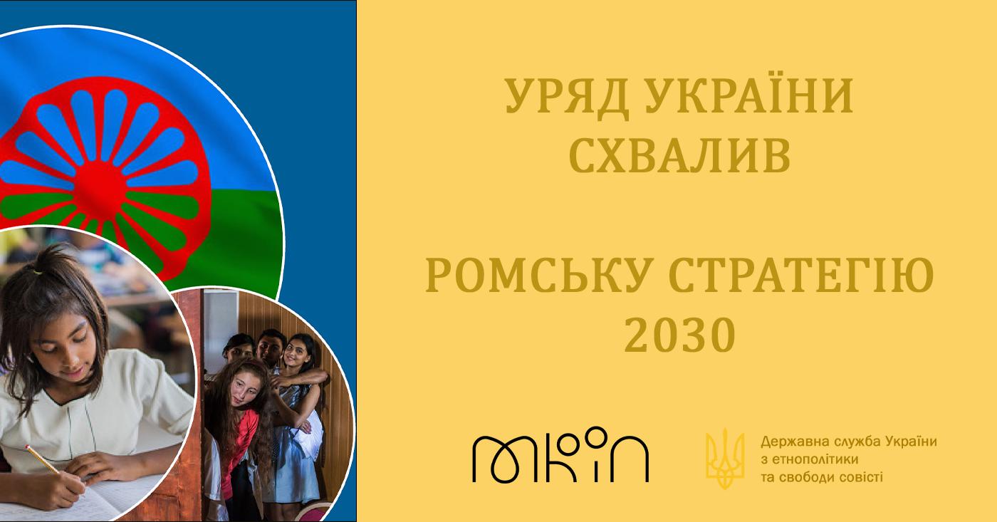 Read more about the article Уряд схвалив Стратегію сприяння реалізації прав і можливостей ромського населення до 2030 року
